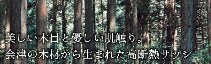 会津の木材から生まれた高断熱サッシ