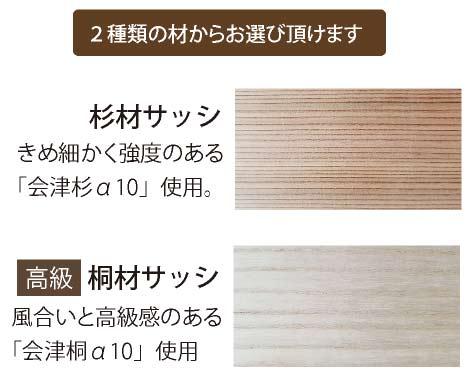 杉材と桐材からお選び頂けます